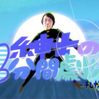 inbound/ドラマ/ショートコメディ